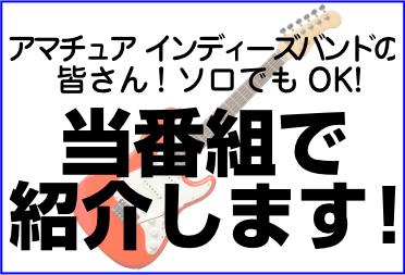 アマチュア・インディーズバンドの皆さん!