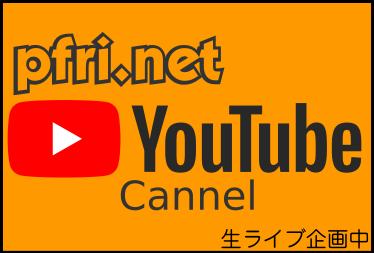 pfri.net YouTube Cannel