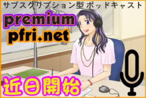 premium.pfri.net